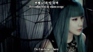 2NE1 ~ 아파 (It Hurts) [KOREAN/ENGLISH SUB]