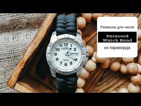 Ремешок для часов из паракорда своими руками