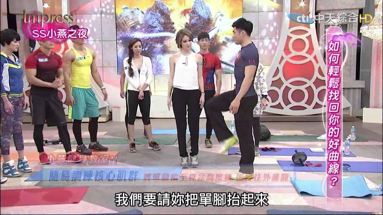 【小燕健身教室】簡易核心肌群訓練 - YouTube