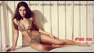 Пилот Иванов - remix by  Dimax White
