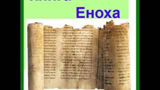 Книга Еноха (Эфиопский Енох) аудиокнига - ч.1 (под редакцией Андрея Вестника)