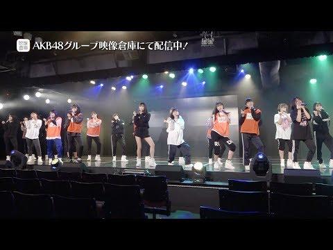 【ちょい見せ映像倉庫】2019年12月31日 SKE48 U-18大晦日特別公演2019@SKE48劇場 活動記録