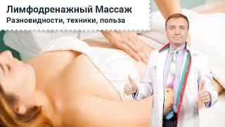постер к видео Лимфодренажный Массаж. Разновидности, техники, польза лимфодренажного массажа.