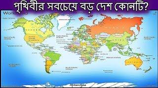 আয়তনে পৃথিবীর সবচেয়ে বড় দেশ কোনটি? Top 10 Biggest Country In the world  Gyan Anbesion জ্ঞান অন্বেষণ  screenshot 3