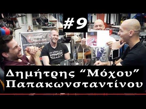 "BiG DomeCast #9 (MMA Podcast) Δημήτρης ""Μόχου"" Παπακωνσταντίνου [EFL Academy]"