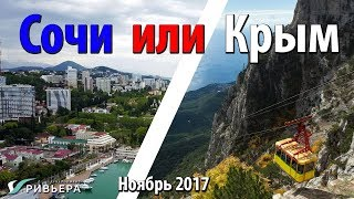 Где жить лучше - в Крыму или в Сочи?