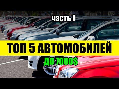 ТОП 5 авто до 7000$  которые можно купить   ЧАСТЬ I