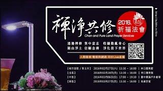 2016年桃竹苗區暨新北市區《禪淨共修-祈福法會》