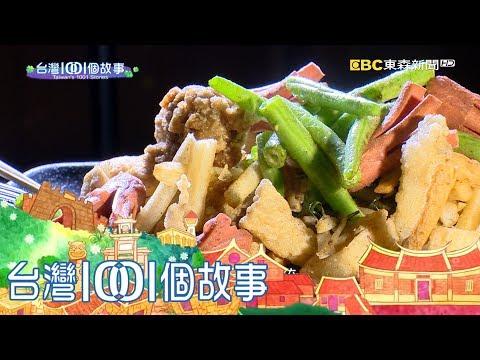 鹹酥雞先炸再炒 新創意開拓新戰場 part2 台灣1001個故事