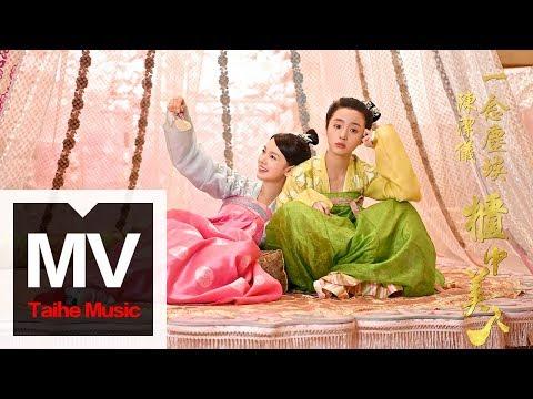 陳潔儀 Kit Chan【一念塵埃】(《櫃中美人》主題曲)官方完整版MV