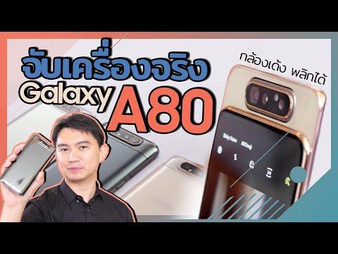 จับเครื่อง Galaxy A80 กล้องป็อบอัพ พลิกได้รุ่นแรกจาก samsung | Hands On - วันที่ 10 Apr 2019