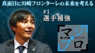 川崎フロンターレが、今後どのような事を考え、実行していけばよいのか...