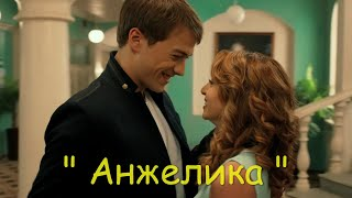 "Кирилл и Лика // ""Анжелика"" & Ты мой // Юлианна Караулова"