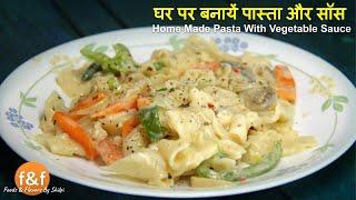 बिना अंडे के बिलकुल घर के सामान से बनायें पास्ता और वेजिटेबल सॉस - Home Made Pasta & Vegetable Sauce