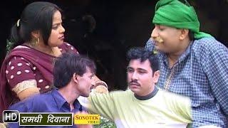 Samdhi Deewana || समधी दीवाना  || Santram Banjara, Pushpa  || Haryanavi Full Comedy Natak