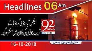 News Headlines   6:00 AM   16 Oct 2018   92NewsHD