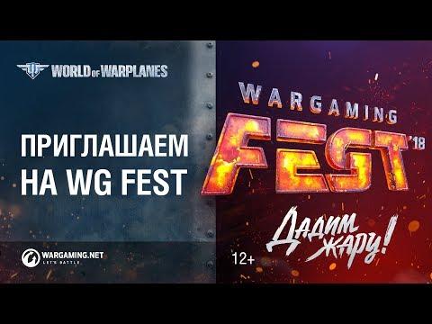 Дадим жару вместе на WG Fest 2018!