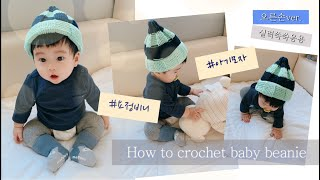 [mohae] 코바늘 how to crochet bab…