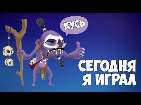 видео: Короче Говоря, Сегодня Я Играл За witch doctor [dota 2]