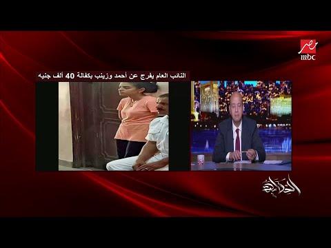 شاهد تعليق عمرو أديب على تعاطف بعض المواطنين على السوشيال ميديا مع أحمد حسن و زينب