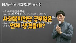 [메가공무원] 사회복지전담공무원은 언제 생겼을까? - …