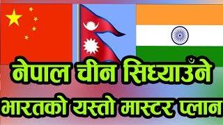 यस्तो डरलाग्दो योजनाको यसरी भयो पर्दाफास ! Nepal-Chine-India