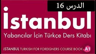 سلسلة كتاب اسطنبول لتعلم اللغة التركية A1 - الدرس السادس عشر