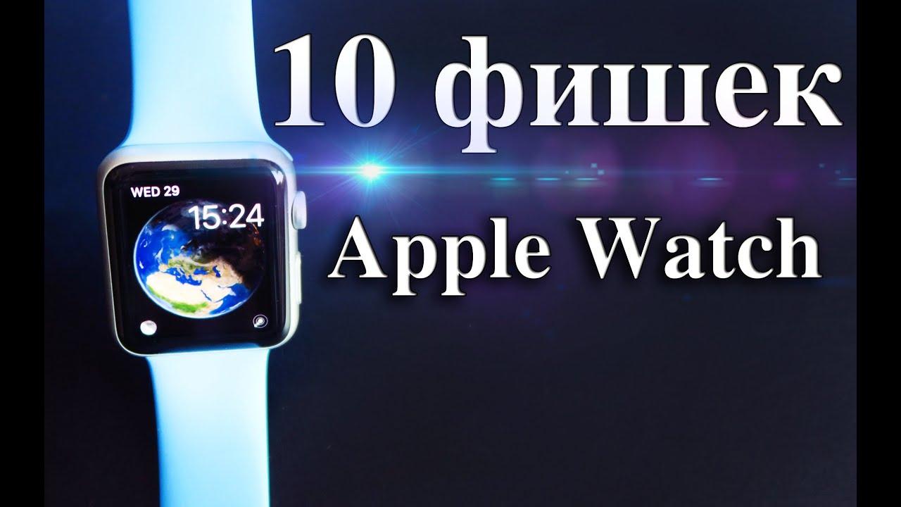 10 фишек Apple Watch