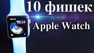 10 фишек Apple Watch