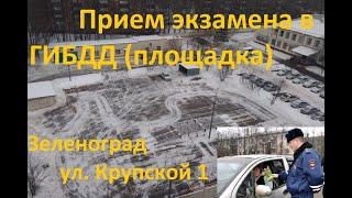 Сдача экзамена в ГИБДД. (площадка) г. Зеленоград, улица Крупской, 1