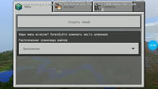 как зайти на любой сервер Майнкрафте beta/или простая версия без иксбокслайф!!!