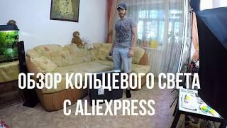Обзор кольцевого света с AliExpress