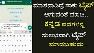 ಮಾತನಾಡಿದರೆ ಸಾಕು ಟೈಪ್ ಆಗುವಂತೆ ಮಾಡಿ | Speaking is enough to type|how to type kannada|KVM CREATION screenshot 2