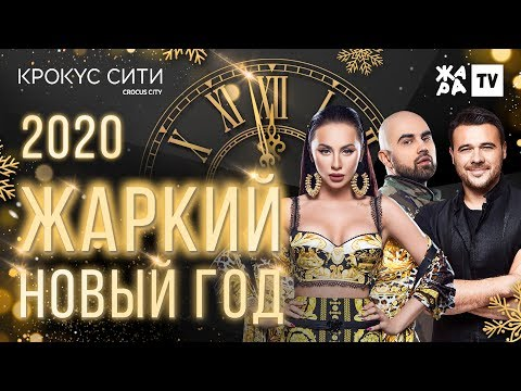 ЖАРКИЙ НОВЫЙ ГОД 2020