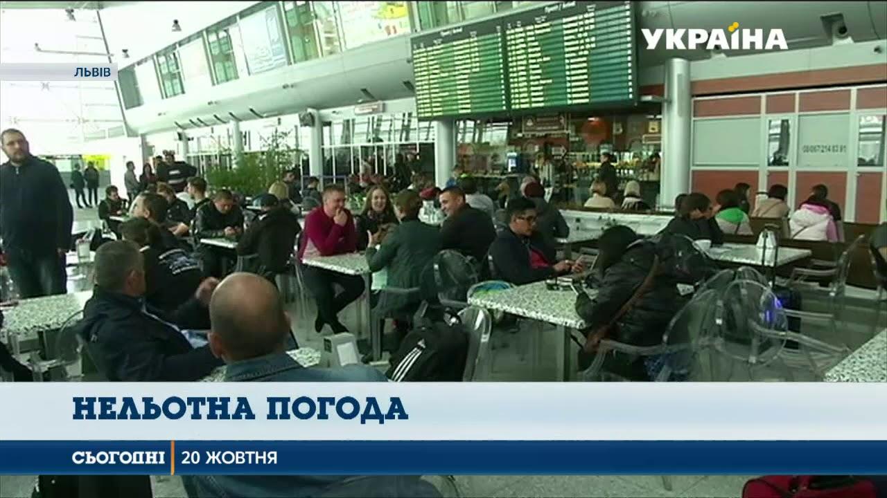 У Львові через туман скасували усі авіа-рейси
