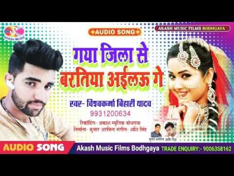 Brtiya Geliva Ge Vishwakarma Bihari Yadav Ka Song   Akash Music Film