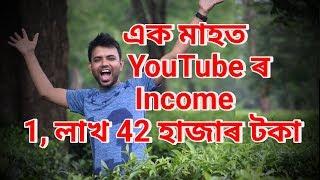 এক মাহৰ YouTube ৰ income | YouTube income Assamese