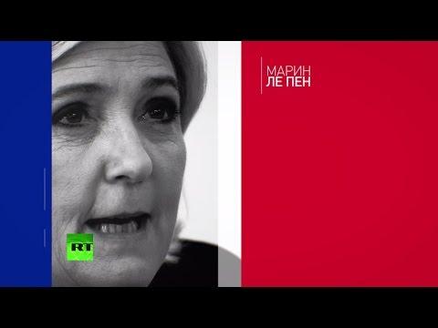 Выборы во Франции 2017: Марин Ле Пен