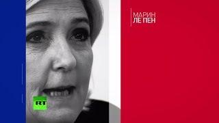 Выборы во Франции 2017  Марин Ле Пен