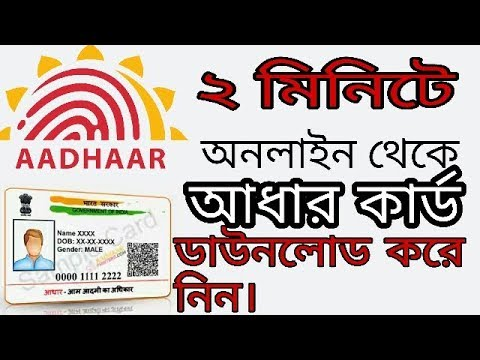 How To Download Adhar Card Online | Get Adhar Online By Enrollment Id Or...