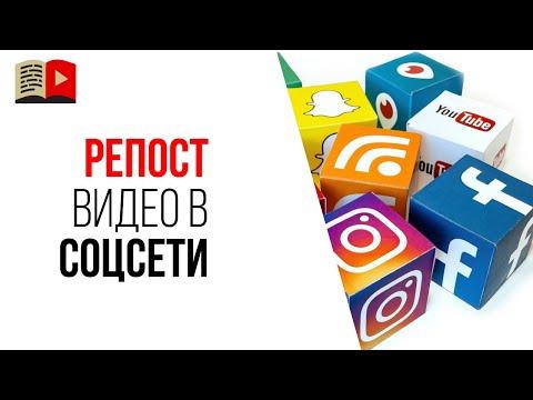 Нюансы размещения видео с ютуба в социальных сетях