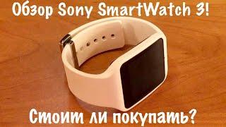 sony SmartWatch 3 (Полный обзор!) Стоит ли покупать?