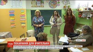 Львівська вчителька, яку звинуватили в приниженні учня, відбулась доганою