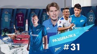 «Раздевалка» на «Зенит-ТВ»: выпуск №31