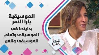 الموسيقية يارا النمر -  بدايتها في الموسيقى وتعلم الموسيقى والفن