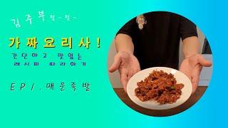 간단한 매운족발 만들기~(첫영상)