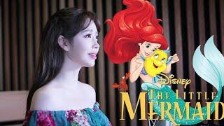 [디즈니] 청아 예고 수석 민설아도 부른 그노래   인어공주 - Part of your world 🧜🏻♀️ The Little Mermaid   팝페라가수 송은혜