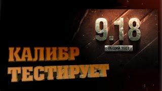 КАЛИБР ТЕСТИРУЕТ ПАТЧ 9.18 (+21) ТОЛЬКО ДЛЯ ВЗРОСЛЫХ !!!