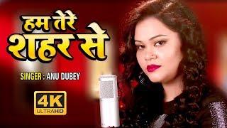 हम तेरे शहर से बहुत दूर जा रहे है - Anu Dubey का सबसे दर्दभरा गाना - Hindi Sad Songs 2019