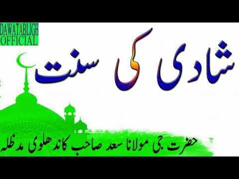 Shaddi Ki Sunnat Mol Saad Sahab